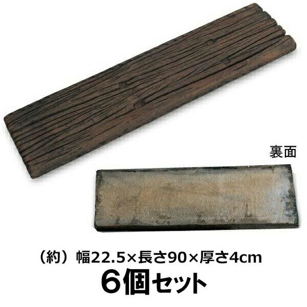 【枕木板風 コンクリート花壇材(幅22.5×長さ90×厚さ4cm) 6個セット】敷き材 ガーデニング ※代引不可