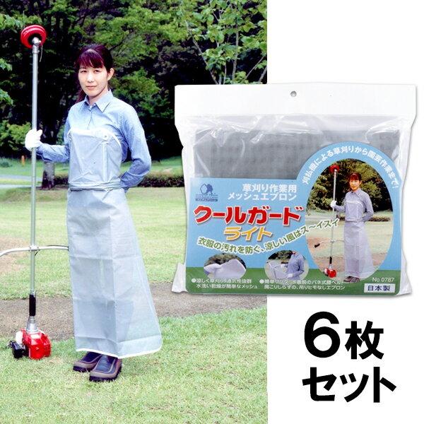 【刈払機用 メッシュエプロン 6枚セット】保護具 除草