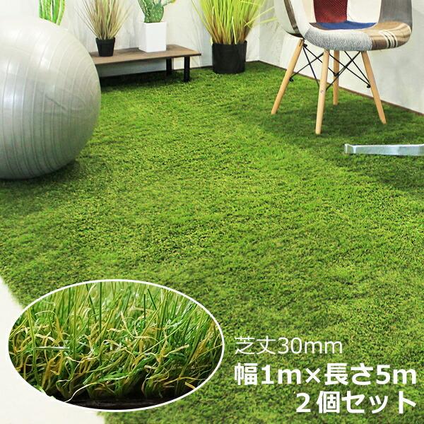 まるで天然芝!お庭や室内をグリーンで明るく演出します♪ 【人工芝(つや消しタイプ) 30mm丈 1m×5mサイズ 2本セット】芝生 FIFA認定工場 ※代引不可