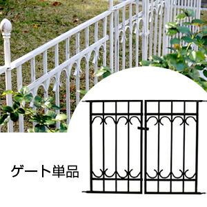 簡単 フェンス スチール 白 黒 おしゃれ 庭 柵 仕切り 【アイアン ガーデンフェンス ゲート単品】