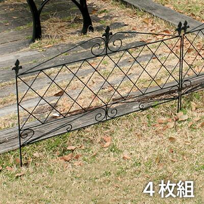 簡単 フェンス ガーデニング 庭 シンプル 【アイアンフェンス 4枚組】