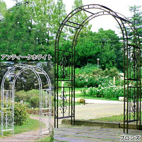 【アイアンアーチ】ホワイト ブロンズ ガーデン バラ