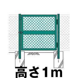 金網 ゲート 【片開き門扉 H1000×W1055】 基礎施工必要 現場個人宅配送可