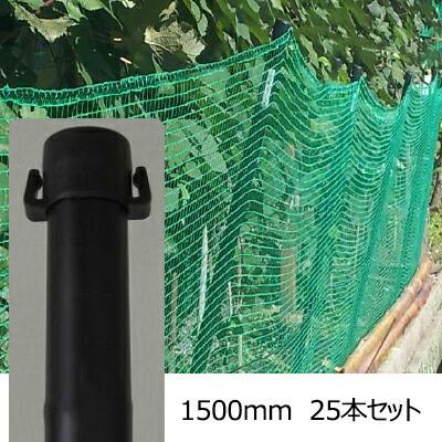 【防獣杭 25×1500 25本セット】ネット 支柱