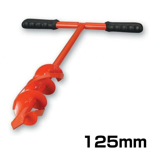 【らせん穴掘り器 ドリル径125mm】 道具 工具 穴掘り機