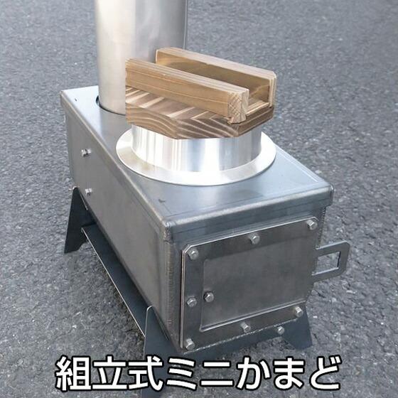 【組立式 ミニかまど】 組立式 煙突付き バーベキュー キャンプ 防災 ※代引不可