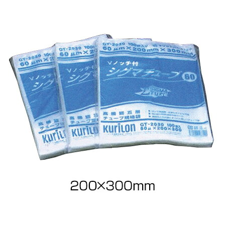 【真空パック器用ナイロンポリ袋 大サイズ(2000枚)】