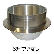 【アルミ鋳物 羽釜 6升】炊き出し ※代引不可