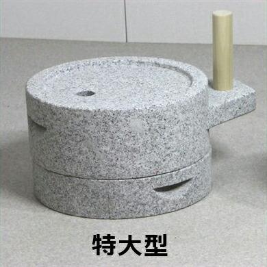 【御影石製 筒型挽臼 特大型(上臼直径30cm)】
