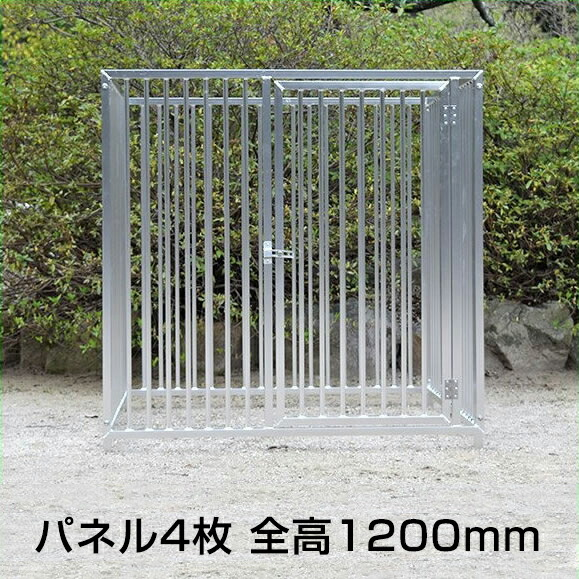 【アルミ製サークル(屋根なし) 4枚組(高さ1,200mm)】 ペットサークル ※代引不可