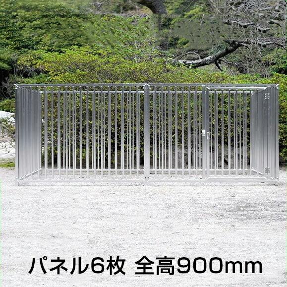 【アルミ製サークル(屋根なし) 6枚組(高さ900mm)】 ※代引不可