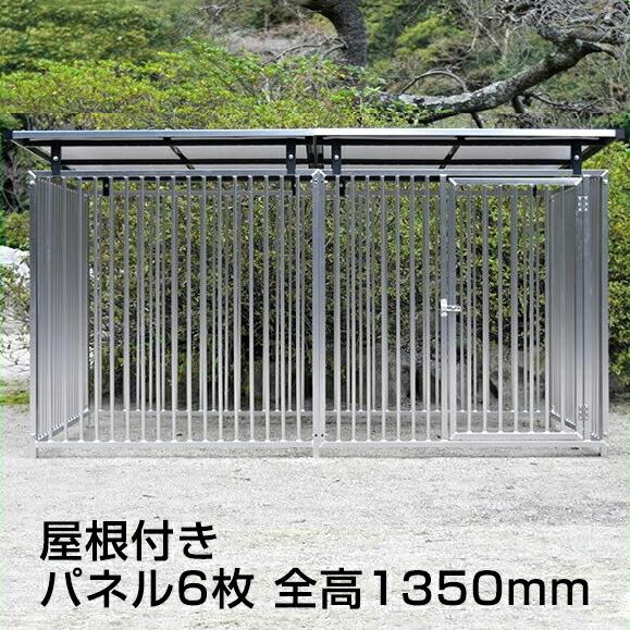 大型犬対応【アルミ製屋根付きサークル 6枚組(高さ1,350mm)】 ケンネル ※代引不可
