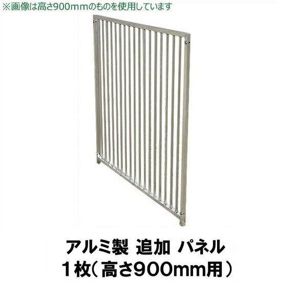 【犬用サークル・ケージ アルミ製 追加パネル1枚(高さ900mm)】 ※代引不可