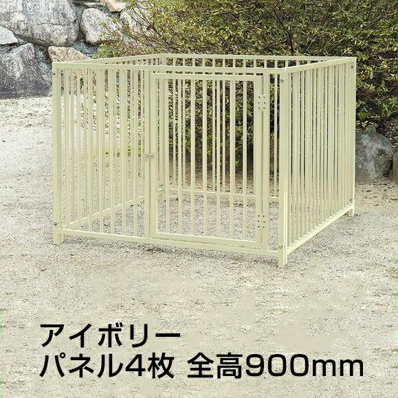 【スチール製サークル 4枚組(高さ900mm)アイボリー】 ペットサークル ※代引不可