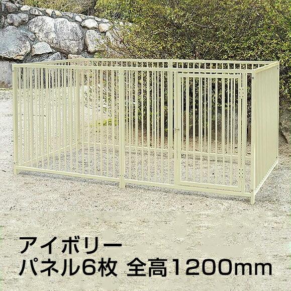 【スチール製サークル 6枚組(高さ1,200mm)アイボリー】 大型犬 ドッグ 柵 ※代引不可