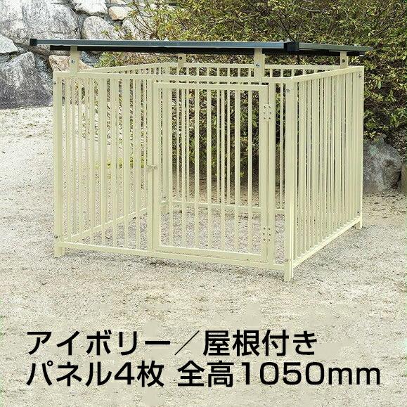 【屋根付きスチール製サークル 4枚組(全高1,050mm)アイボリー】 ※代引不可