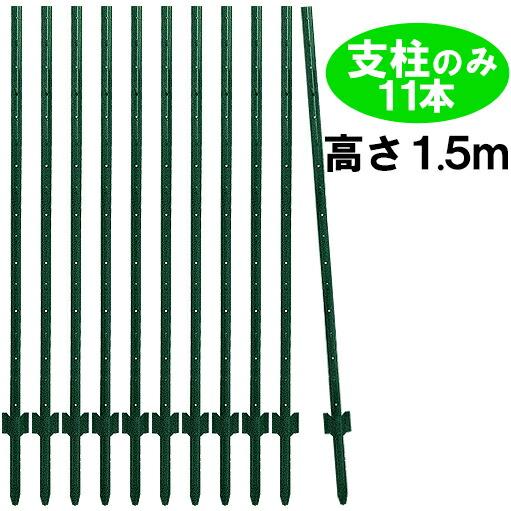 簡単 フェンス 金網 フェンス 1500用 支柱のみ11本 ※ネット(金網)は含まれていません ※基礎工事不要、施工が簡単 簡易 fence 簡単設置 支柱 バリケード フエンス ※代引不可