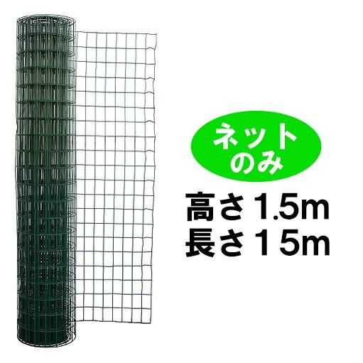 【簡単金網フェンス 1500 ネット(金網)のみ】※支柱は付属していません。 簡単 フェンス 【fence】 ※代引不可
