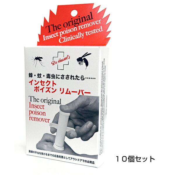 【インセクトポイズンリムーバー 10個】