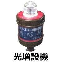 オプション【ガードパワー2専用光増設機】 キセノンフラッシュ 装置 夜間用 ※代引不可