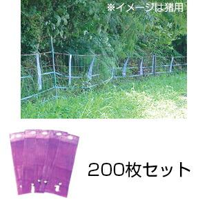 【亥旦停止(いったんていし)イノブタ用 200枚セット】 動物よけ