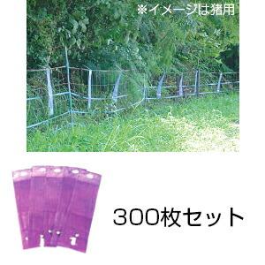 【亥旦停止(いったんていし)イノブタ用 300枚セット】 動物よけ