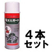 ねずみ駆除 鼠忌避 防鼠用 ネズミガード 420ml 4本セット ネズミ駆除 鼠駆除 【smtb-kd】