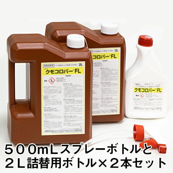 【クモコロパーFL  スプレーボトル(500ml×1本)と詰替用ボトル(2L×2本) セット)】 クモ 殺虫剤 巣作り防止