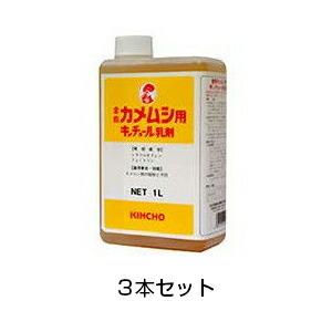 【カメムシ用キンチョール乳剤 1L 3本セット】
