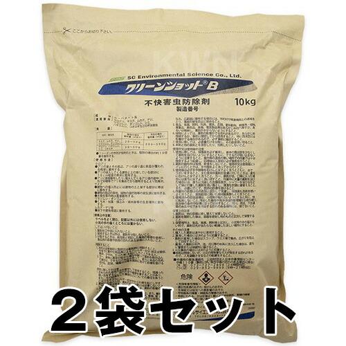 ムカデ 殺虫剤 【クリーンショットB 10kg 2袋】 屋外用 クロアリ 対策