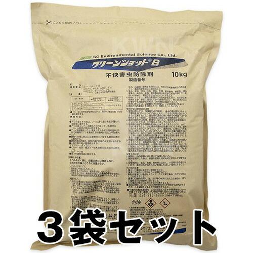 ヤスデ ムカデ 対策 【クリーンショットB 10kg 3袋】 徘徊 害虫用 殺虫剤 ※代引不可