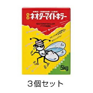 【粒状ネオターマイトキラー5kg 3個セット】白あり退治!