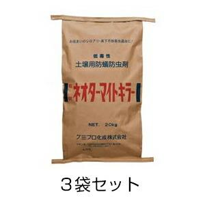 【粒状ネオターマイトキラー 20kg 3袋セット】白あり退治!