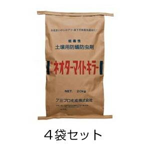 【粒状ネオターマイトキラー 20kg 4袋セット】白あり退治!