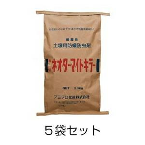 【粒状ネオターマイトキラー 20kg 5袋セット】白あり退治!