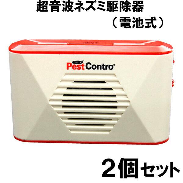 ねずみ駆除 ネズミ駆除 鼠駆除 新型 電池式ねずみリペラー 2個セット 鼠 ねずみ ネズミ 駆除 対策 退治 超音波発生機