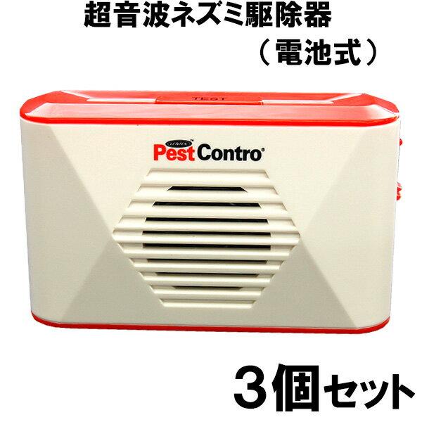 ねずみ駆除 新型 電池式ねずみリペラー 送料無料 3個セット 鼠 ネズミ 駆除 退治 ねずみ対策 超音波発生機 【smtb-kd】
