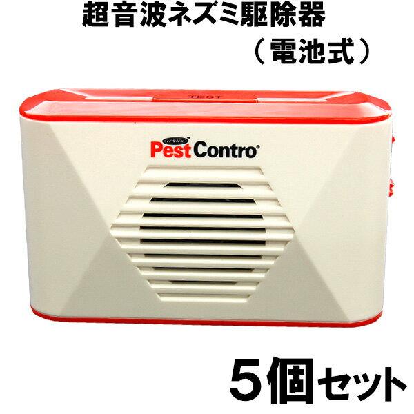 ねずみ駆除 ネズミ駆除 鼠駆除 新型 電池式ねずみリペラー 5個セット ネズミ駆除 ネズミ対策 超音波発生機 鼠駆除 ※送料無料 【smtb-kd】