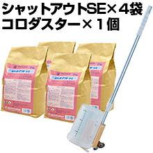 【コロダスター(1台)+シャットアウトSE(4袋)セット】送料無料!【smtb-kd】