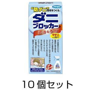【ダニブロッカー 250ml(10個セット)】