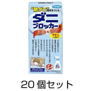【ダニブロッカー 250ml(20個セット)】