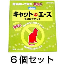 ねこよけ 猫よけ【キャットエース スメルアタック 6個セット】 ネコよけ!