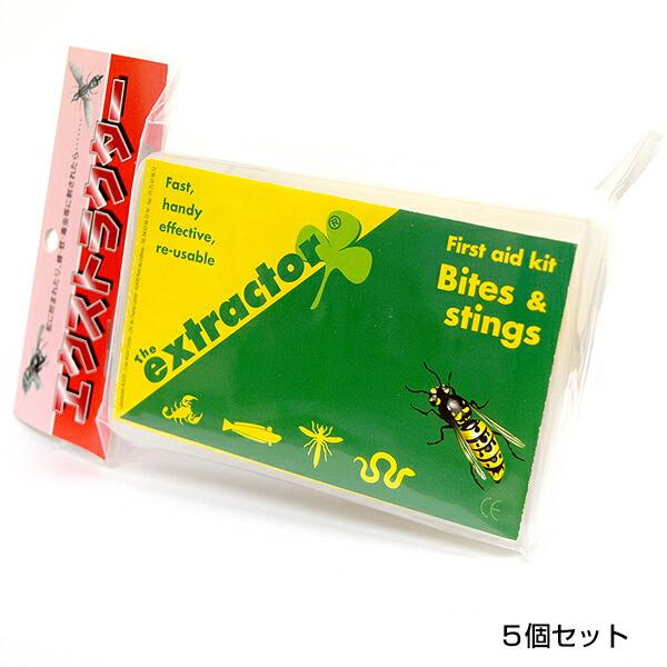 【エクストラクター ポイズンリムーバー 5個セット】※送料無料!【smtb-kd】