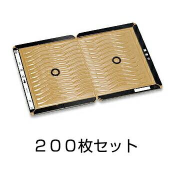 【プロボードBT 200枚セット】