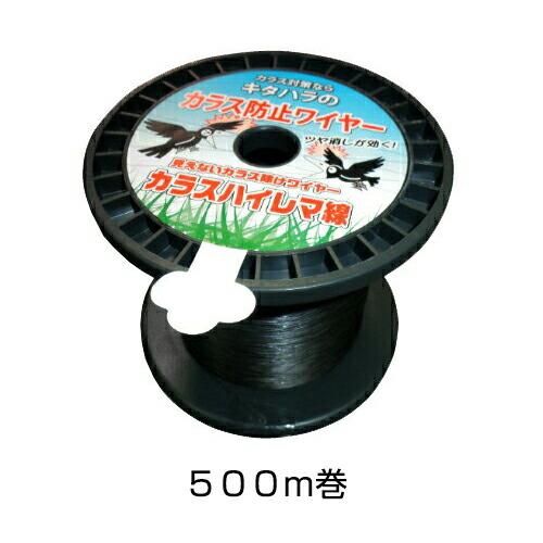 【カラスハイレマ線 500m巻】 カラス撃退 カラスよけ 駆除 ※代引不可