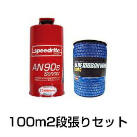 【電気柵 ブルーいのでん 100m 2段セット】 イノシシ 被害 対策