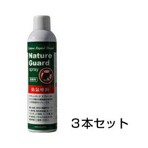 【防鼠塗料 ナチュレガードスプレー 3本セット】