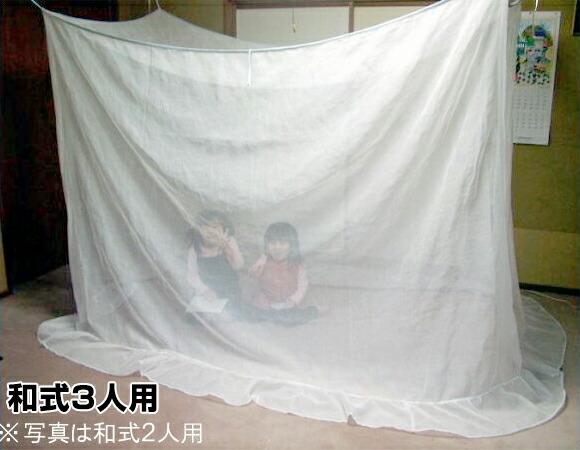 【蚊帳 和式3人用】