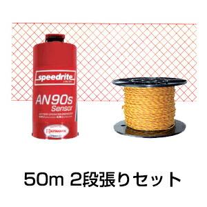 【ハクビシン用 電気柵50m 2段張りセット】※業務用 被害 防止 柵