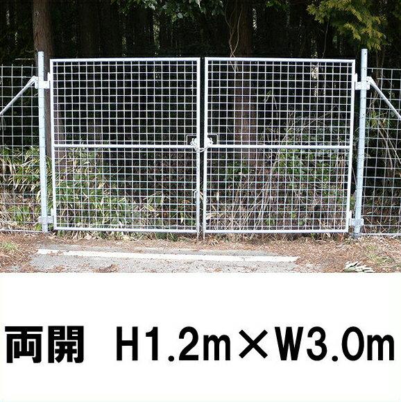 【金網門扉 両開 H1.2m×W3.0m】※業務用 ゲート ※代引不可